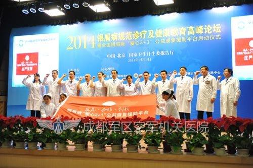 我院专家周少华与全国各地银屑病医院医生代表宣誓规范诊疗