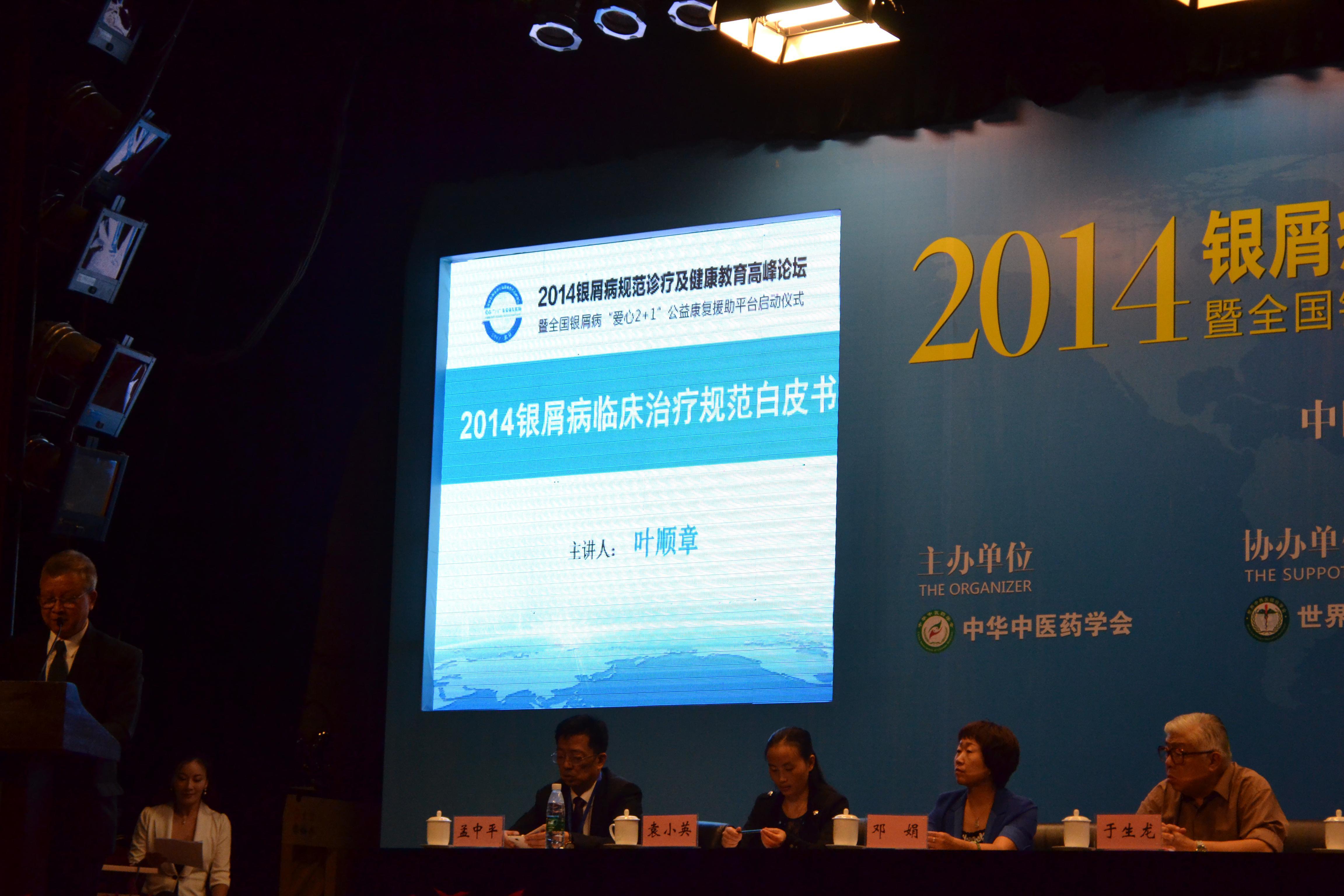 2014银屑病规范诊疗大会权威发布《银屑病临床治疗规范白皮书》